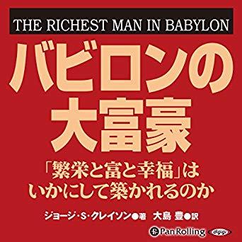 """聖帝が聞く""""普通のオーディオブック""""「バビロンの大富豪」セミナーの帰り道に聞く!"""