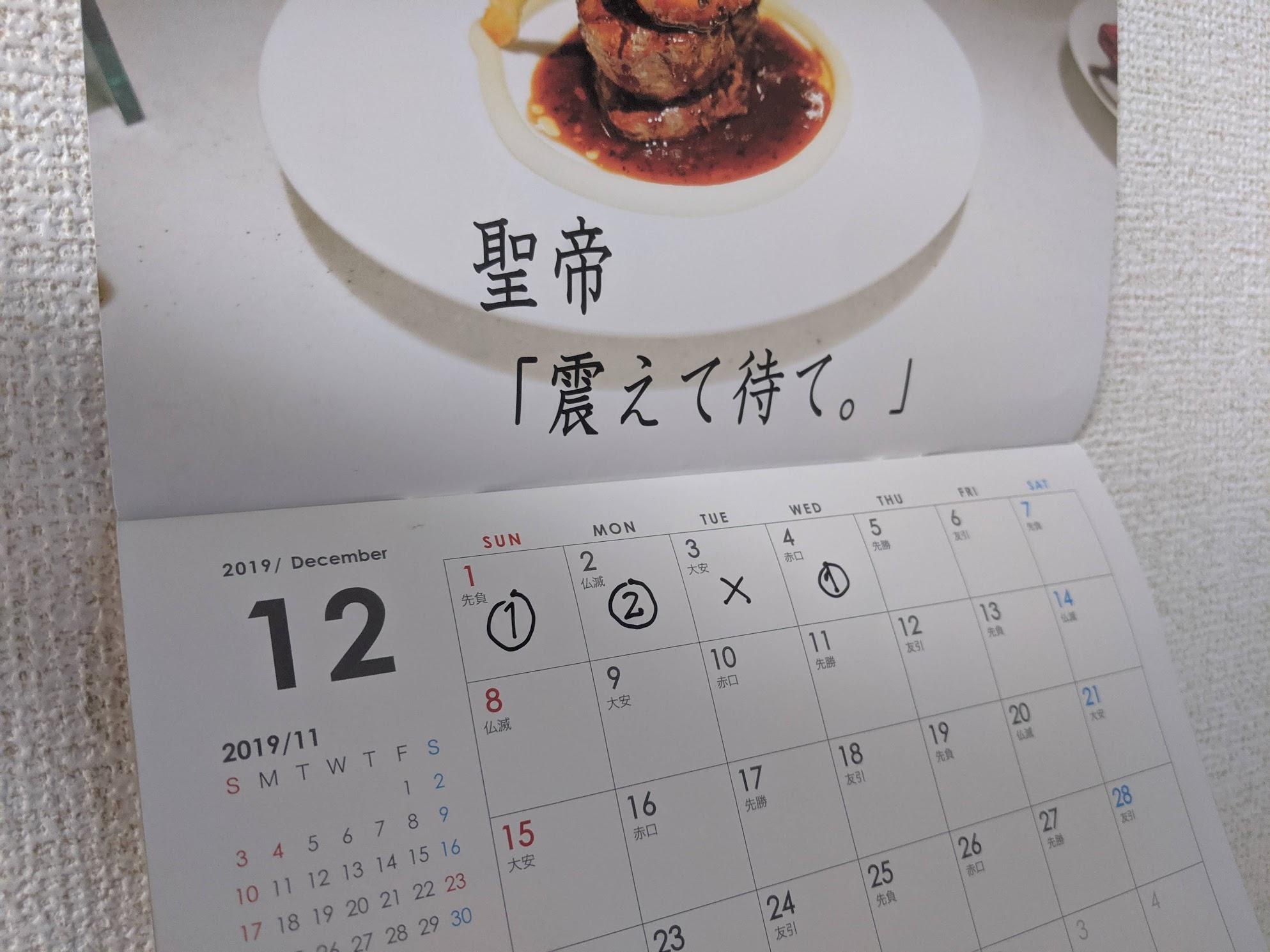 【オナ禁カレンダーの使い方】ただのカレンダーじゃない!オナ禁を継続するための道具。